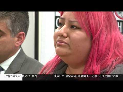 추방유예 이민자까지 체포 2.23.17 KBS America News