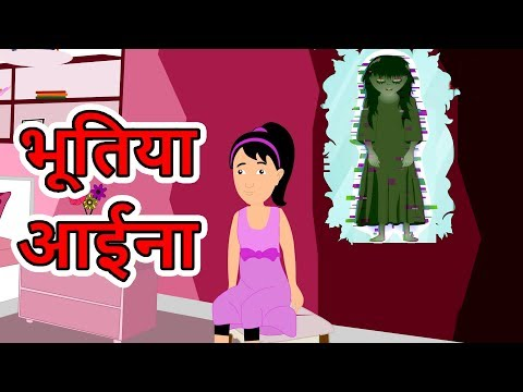 भूतिया आईना | Hindi Cartoon | Moral Stories for Kids | Maha Cartoon TV XD
