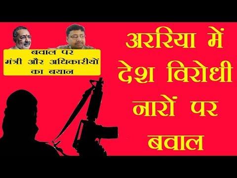 अररिया बना आतंकियों का गढ़? क्यों लगे भारत विरोधी नारे?