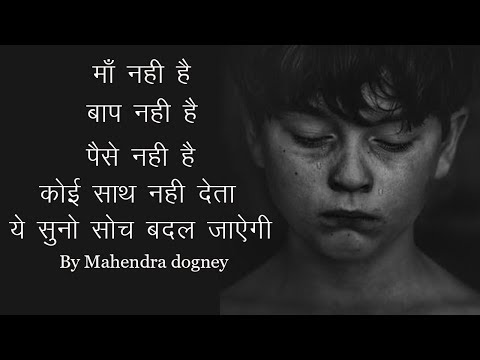 Best quotes - best inspirational video in hindi best inspirational quotes in hindi by mahendra dogney