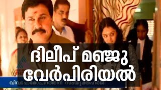 Dileep And Manju Warrier To File Joint Divorce Petition.