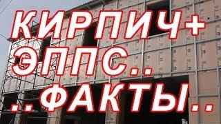 Кирпич и ЭППС. Факты