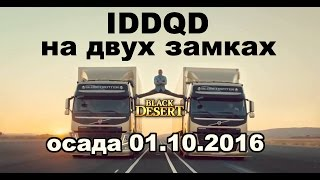 Black Desert (RU) - iddqd Взяли два замка сразу. Осада 01.10.2016