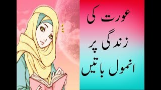 Quotes about Aurat |  Aurat quotes in urdu | Urdu poetry aurat ki azmat | By Gold3n Wordz