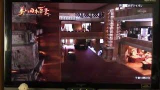 明治村がBSジャパンで放映された