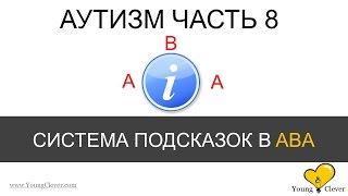 Аутизм Часть 8. (Система подсказок ABA терапии)