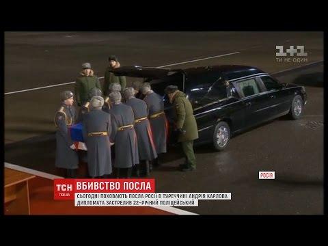 Посла Росії в Туреччині поховають у Москві
