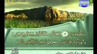 المصحف الكامل للمقرئ الشيخ فارس عباد الجزء  13
