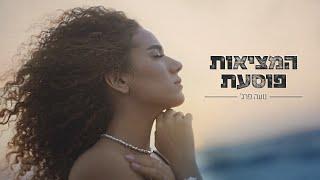 הזמרת נועה פרג' – סינגל חדש המציאות פוסעת