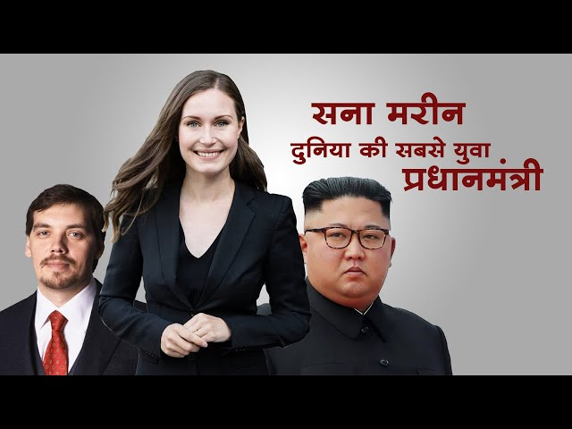 सना मरीन दुनिया की सबसे युवा प्रधानमंत्री
