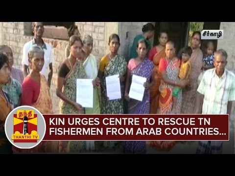 Kin-urges-Centre-to-Rescue-Tamil-Nadu-Fishermen-from-Arab-Countries--Thanthi-TV