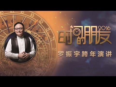 羅輯思維203 時間的朋友2016跨年演講(上)