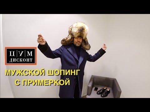 влог #32. Александр Рогов. ЛЮКС ШОПИНГ! ЦУМ-ДИСКОНТ МУЖСКОЙ ОТДЕЛ видео