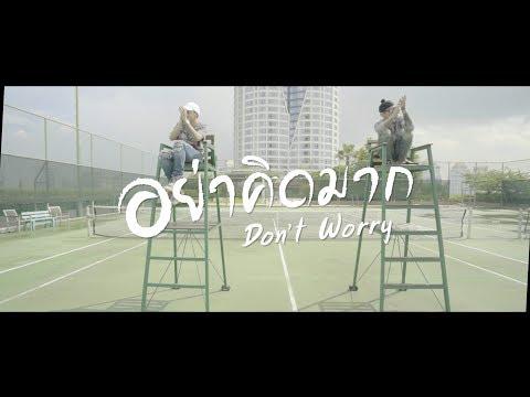 The Others - อย่าคิดมาก (DON'T WORRY) - URBOY TJ