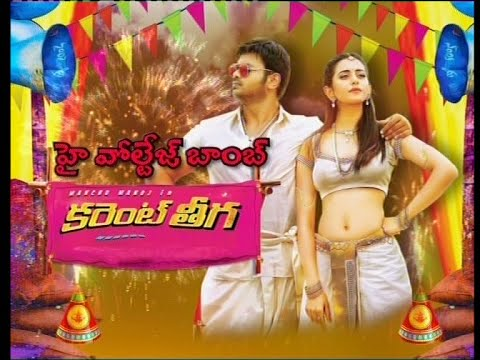 Chit Chat with Manchu Manoj and Rakul Preet Singh about Current Teega Movie 24 October 2014 05 PM