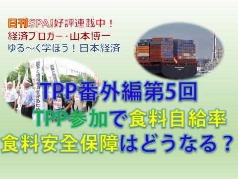【1月10日配信】ゆる~く学ぼう!日本経済 TPP番外編第5回「TPP参加で食料自給率、食料安全保障はどうなる?」山本博一 杉田水脈【チャンネルくらら】