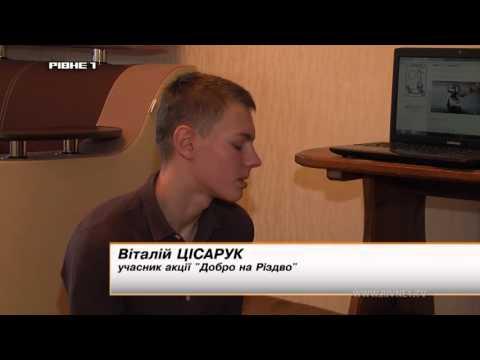"""15-річний Віталій Цісарук з Рівного мріє про надміцні роликові ковзани """"ДОБРО НА РІЗДВО"""" [ВІДЕО]"""