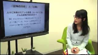 社会学とは?|『キャバ嬢の社会学』著者:北条かや先生が解説【schoo(スクー)】