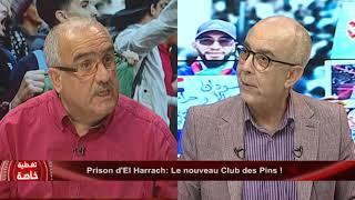 Prison d'El Harrach : Le nouveau Club des pins