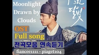Video 구르미 그린 달빛[Moonlight Drawn by Clouds] OST Full Song - [전곡모음 연속듣기] MP3, 3GP, MP4, WEBM, AVI, FLV Januari 2018