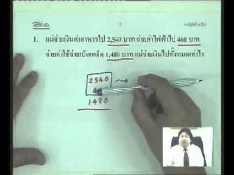 สอบเข้า ม.1 เลข ชุด 5