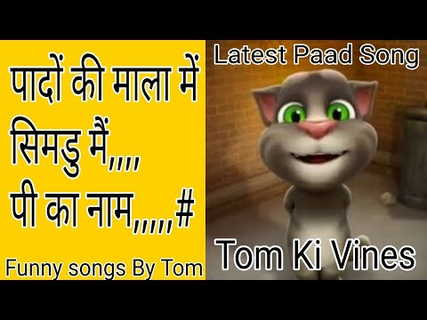 Video Latest Paad Song | Talking tom cat funny videos songs download download in MP3, 3GP, MP4, WEBM, AVI, FLV January 2017