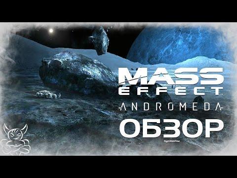 Mass Effect: Andromeda - В Peace do Bioware [Дно 2017]