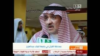 مسابقة القرآن الكريم في جامعة الملك عبدالعزيز