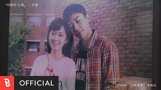 Download Lagu [M/V] Sohyang(소향) - Wind Song(바람의 노래) Mp3