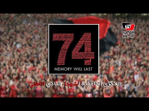 «لن ننساكم 74».. سنخلد ذكراكم حتي نلقاكم
