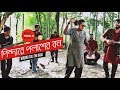 Pindare Polasher Bon ( New Version ) ft. Wrong Tuli Band | Jhumur Song | Folk Studio Bangla 2017