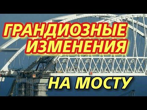 Крымский(март 2018)мост! Грандиозные изменения на арках,пролётах,опорах! Комментарий! Свежачок!
