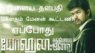 Video Vijay Reopening Big budject Movie - Fans Happy | Yohan Adyam Ondru Back Again download in MP3, 3GP, MP4, WEBM, AVI, FLV January 2017