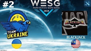 Team Ukraine vs BLACKJACK #2 (BO2) | WESG 2019