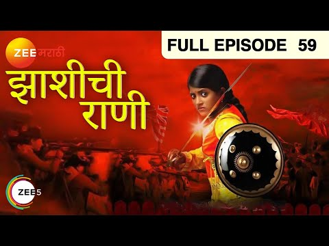 Video Jhansichi Rani - Episode 59 download in MP3, 3GP, MP4, WEBM, AVI, FLV January 2017