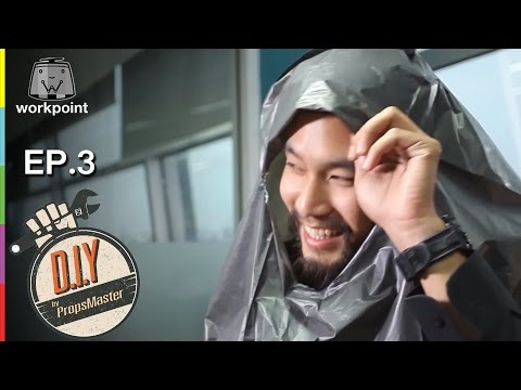DIY By Props Master | EP.3 ถุงดำ เสื้อกันฝน
