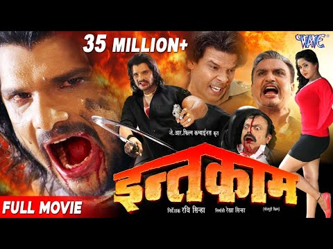 Intqaam | इन्तक़ाम | Super Hit Full Bhojpuri Movie 2016 || Khesari Lal - Kajal Raghwani