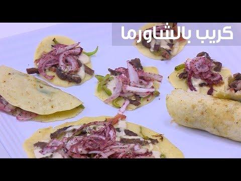 العرب اليوم - طريقة إعداد كريب بالشاورما