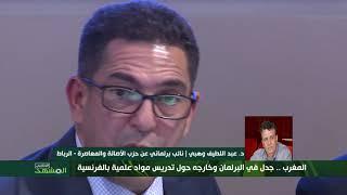المغرب .. جدل في البرلمان وخارجه حول تدريس مواد علمية بالفرنسية