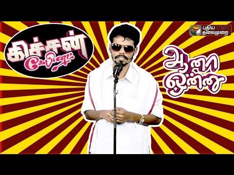 Kitchen-Cabinet-23-04-2016--Idi-thangi-Puthiyathalaimurai-TV
