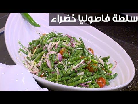 العرب اليوم - شاهد : طريقة إعداد سلطة فاصوليا خضراء