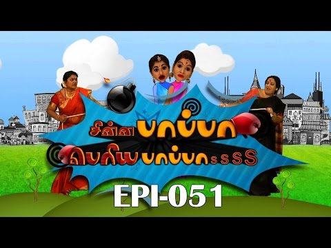 Chinna Papa Periya Papas - Episode - 51 - 07/11/2015