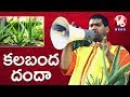 Bithiri Sathi On Drug Consumers Consumption Of Aloe Vera Juice Before Investigation