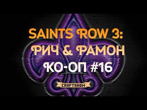 Saints Row 3: Ко-оп с Ричем и Рамоном #16