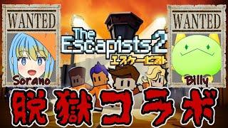 【The Escapists 2】刑務所で出会ったウパルパの妖精さんと脱獄します。【ビリィー/平星空乃】