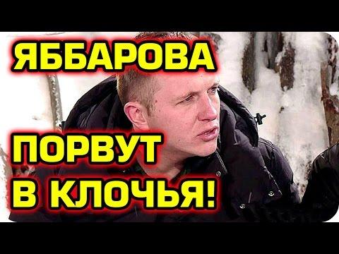 ДОМ 2 НОВОСТИ Эфир 19 декабря 2016! (19.12.2016) (видео)