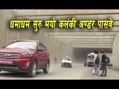 (कलंकी अण्डर पासवेबाट यसरी पास हुन थाले गाडी | Kalanki Underpass Construction complete - Duration: 6 minutes, 25 seconds.)