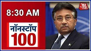 Non Stop 100: After Musharraf Praises Saeed, Pak Defence Minister Khawaja Asif Calls Him Threat