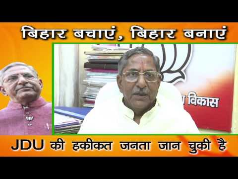 People are aware of misdeeds done by JDU : Nand Kishore Yadav