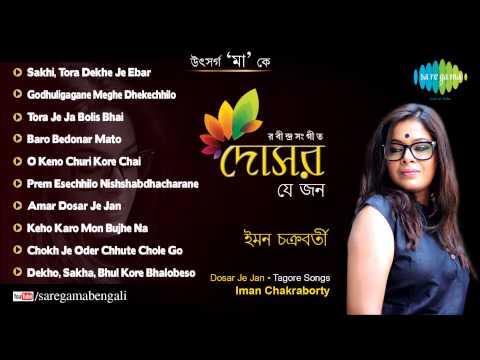 Dosar Je Jan | Rabindra Sangeet | Iman Chakraborty | Tagore Songs